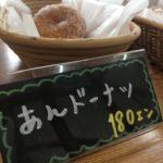 パンの館 商品03