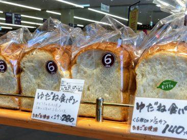 Bitte-パンの写真01